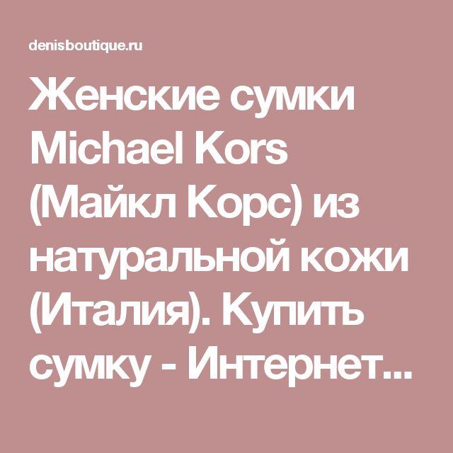 Женские сумки Michael Kors (Майкл Корс) из натуральной кожи (Италия). Купить сумку - Интернет магазин