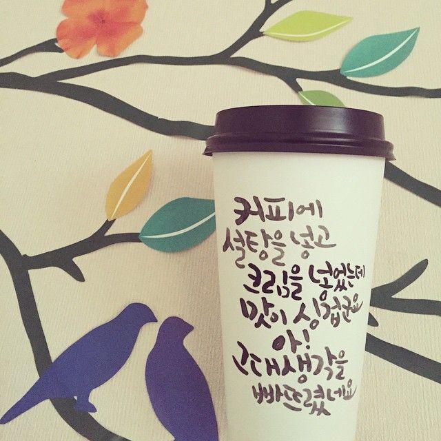 그대 생각~ #calligraphy #handwriting #coffee #캘리그라피 #캘리그래피 #모닝캘리 #크림커피 #설탕커피 #그대생각 #캘리byRiNa #캘스타그램