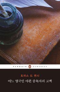 [어느 영국인 아편 중독자의 고백] 토머스 드 퀸시 지음 | 김명복 옮김 | 펭귄클래식코리아(웅진) | 2011-04-05 | 원제 Confessions of an English Opium Eater (1822년) | 펭귄클래식 105 | 2012-08-27 읽음