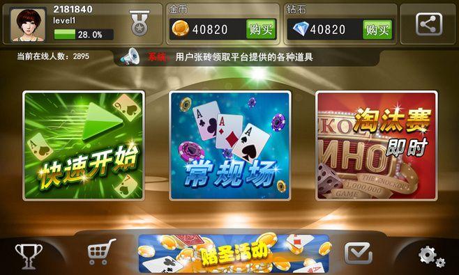 豹子王(又是棋牌哦)|游戏UI|GUI|...