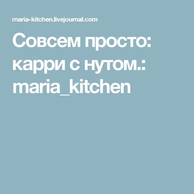 Совсем просто: карри с нутом.: maria_kitchen