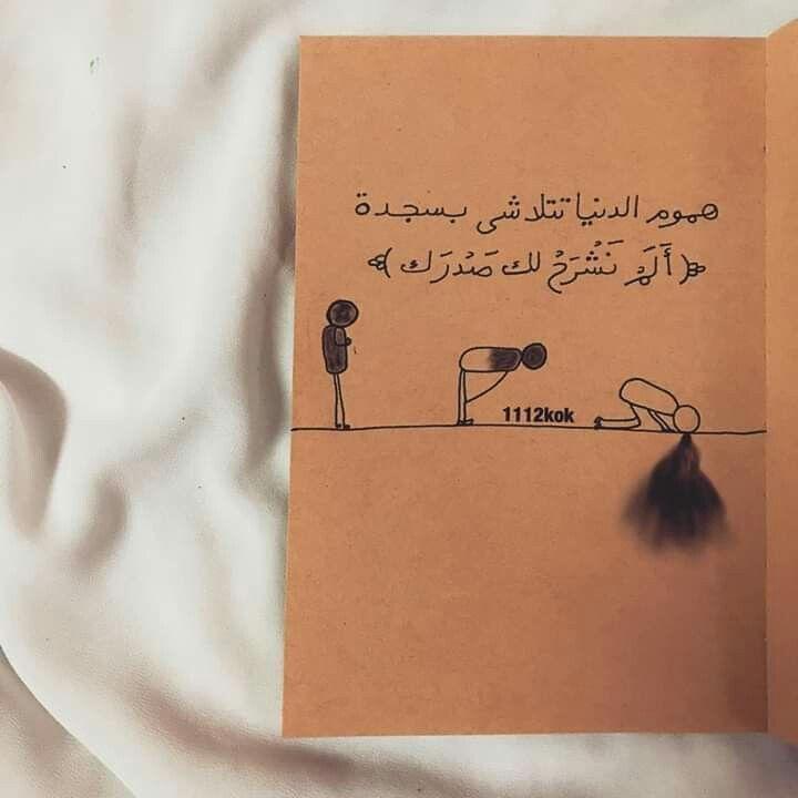 هموم الدنيا تتلاشى بسجدة Arabic Quotes Funny Arabic Quotes Drawing Quotes