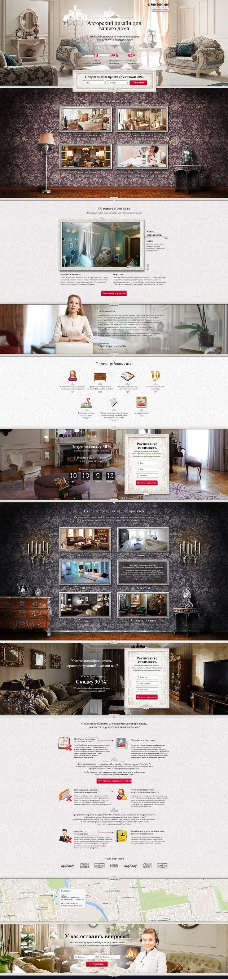 Дизайн сайта для студии Шпиль