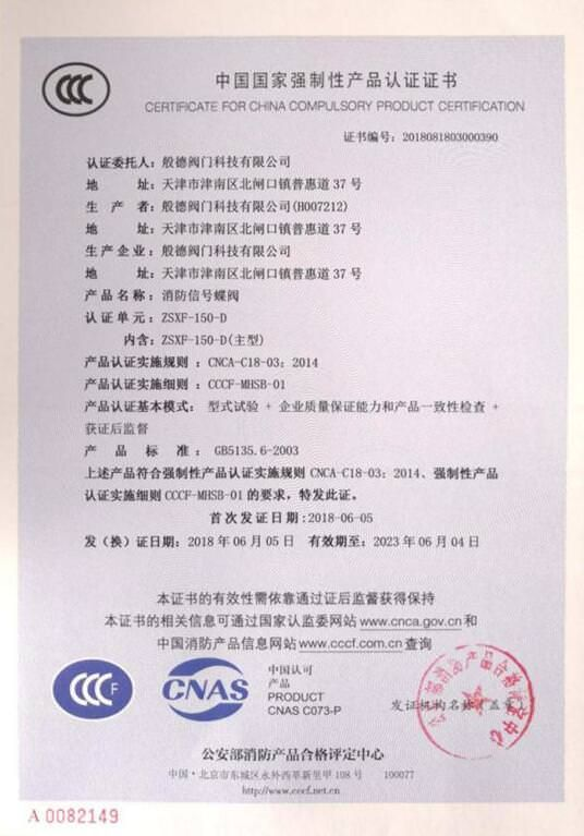 Various products of Bundor Valve Have Obtained CCCF Fire Protection ...
