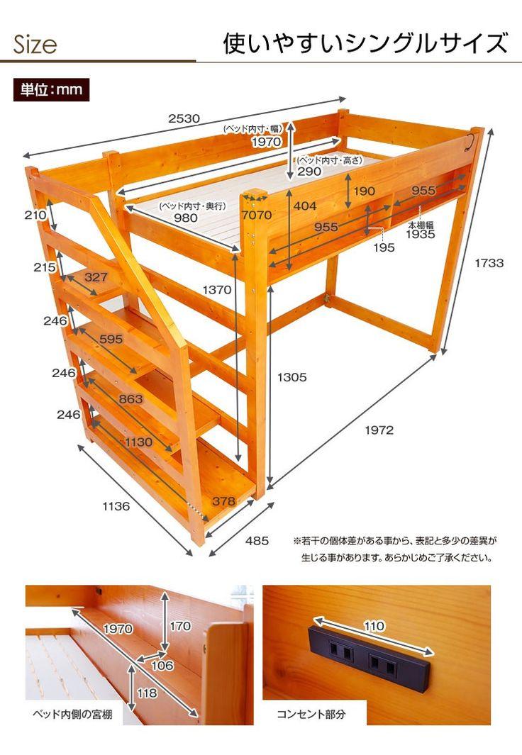 当店で人気のロフトベッドが進化!収納・階段・コンセント付きのシッカリ頑丈なロフトベッドです。■サイズ幅253x奥行113.6x高さ173.3cm■素材本体:天然木(パイン材)塗装:ラッカー(NC塗装)スノコ:単板積層材(LVL)■カラーダークブラウン、ライトブラウン、ホワイト、ホワイト/ナチュラル、ナチュラル■重量約88.3kg■耐荷重約90kg■梱包サイズ154x44x17cm(約17.9kg)103x101x9cm(約15.9kg)200x32x26cm(約13.2kg)185x124x21cm(約44.4kg)■備考※送料6,990円※北海道・沖縄県・離島は別途送料お見積もりです。※お客様組立て式(2人以上での作業をオススメします)※天然パイン材を使用いるため 樹脂の作用により、若干塗装の色味が変わる事があります。※当商品は板の一部に補修痕や小キズが見受けられます。予めご容赦下さい。 ロフトベッド 木製 階段 天然木 gurasill グラシル 北欧産パイン材 ロフトベット 木製ベッド ベッド ハイタイプ シングル シンプル サイド内棚付き コンセント 子供 通販...