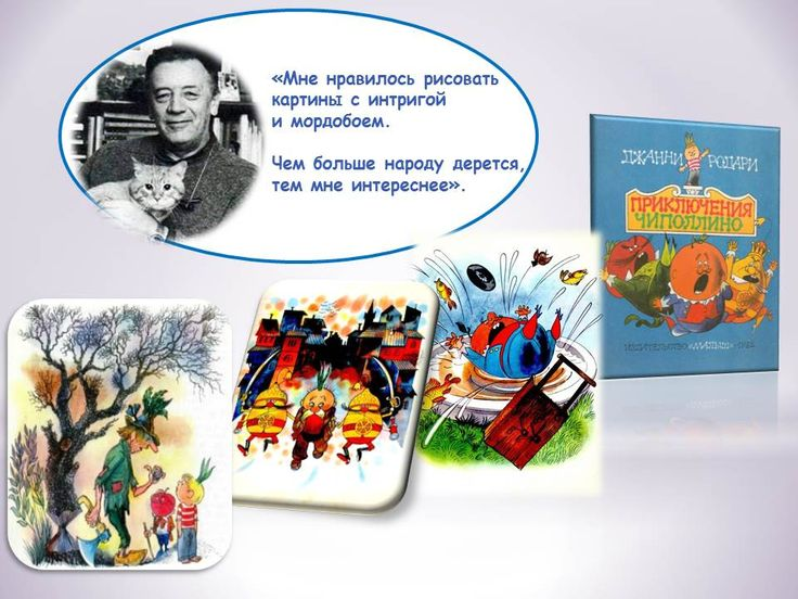 Виктор Чижиков в картинках:нарисовать смешно - Областная Детская Библиотека имени И.А. Крылова