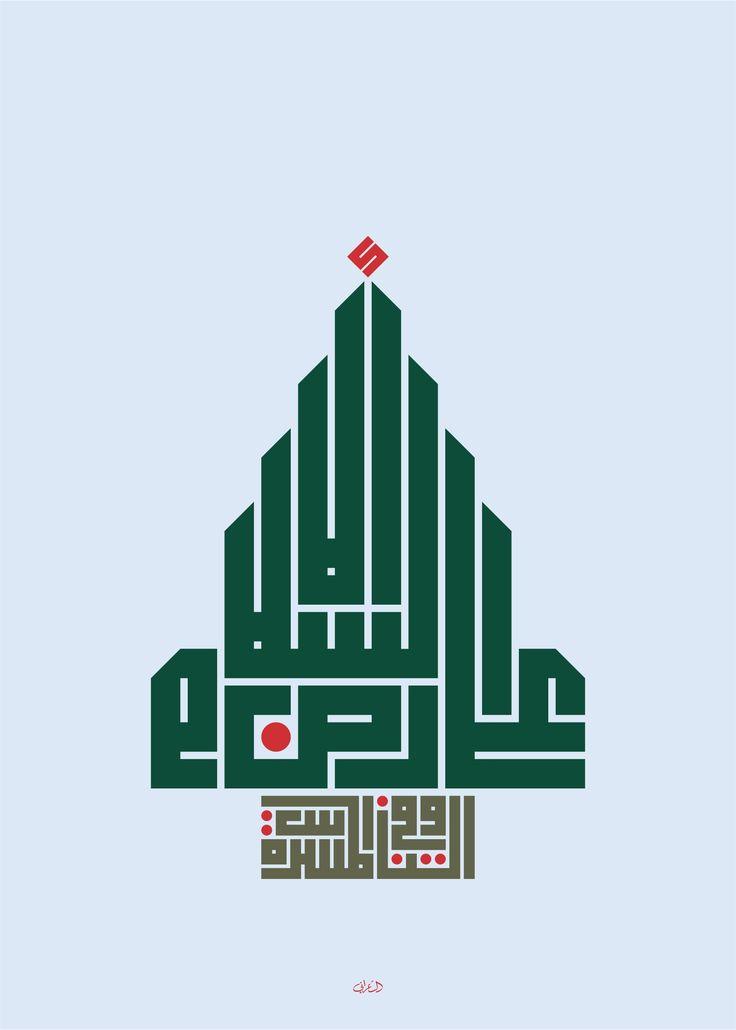"""على الأرض السلام وفي الناس المسرّة 25.12.2014  and on earth peace among those with whom he is pleased!"""""""