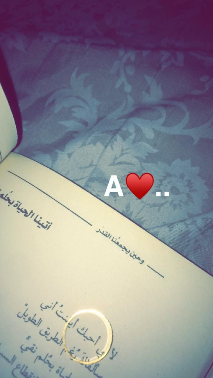 Pin By Asalabarari On سنابات تصويري Love Picture Quotes Story Ideas Pictures Picture Quotes