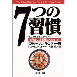 日本に来たアメリカ人留学生から紹介されて読んだ原書が良かったので、日本語訳で講談社から最初に出版され本も読んだし、この本で全部が翻訳され、訳も良くなった。この後、日本で広まったと記憶している。    7つの習慣―成功には原則があった!