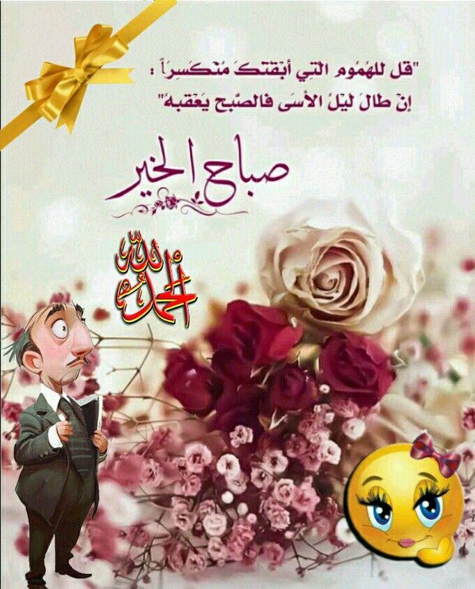 صباح الخير دعاء Book Cover Greetings Art