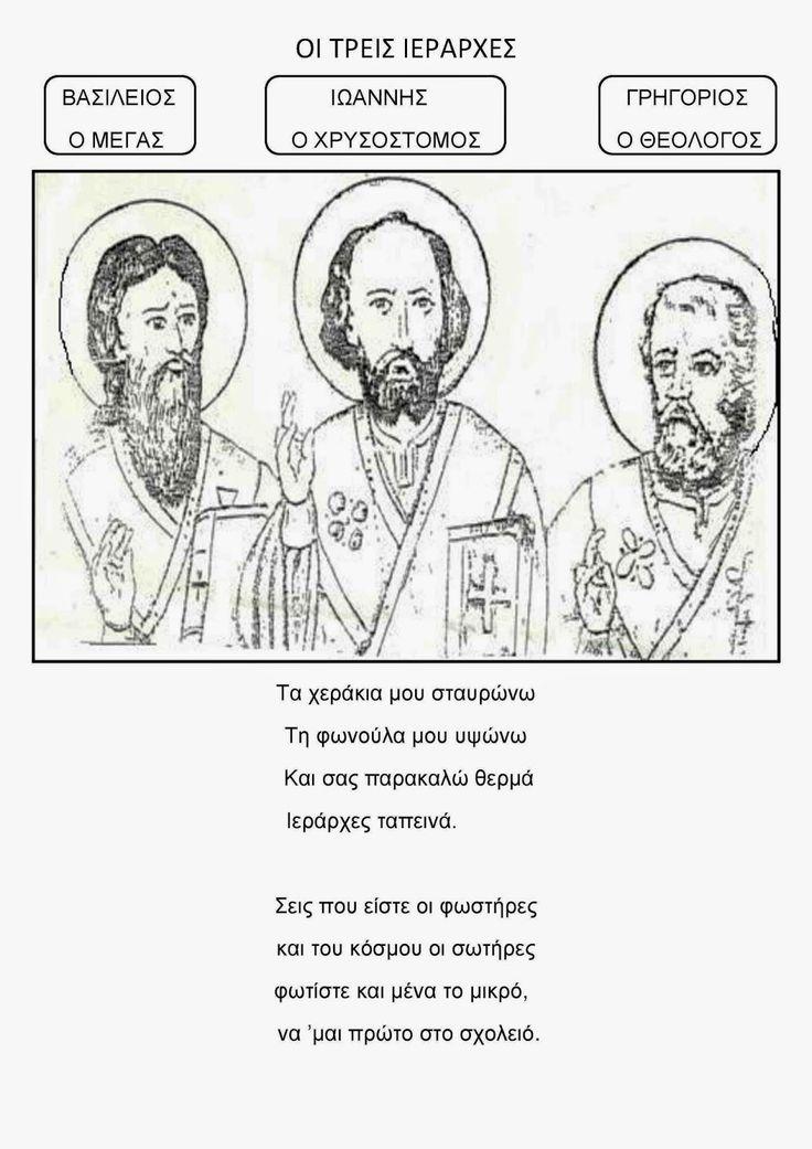 Δραστηριότητες για τη γιορτή   των 3 Ιεραρχών       Συνθέτουμε τη λέξη          Ακούσαμε το Απολυτίκιο        Μαθαίνουμε τα ονόματά τ...