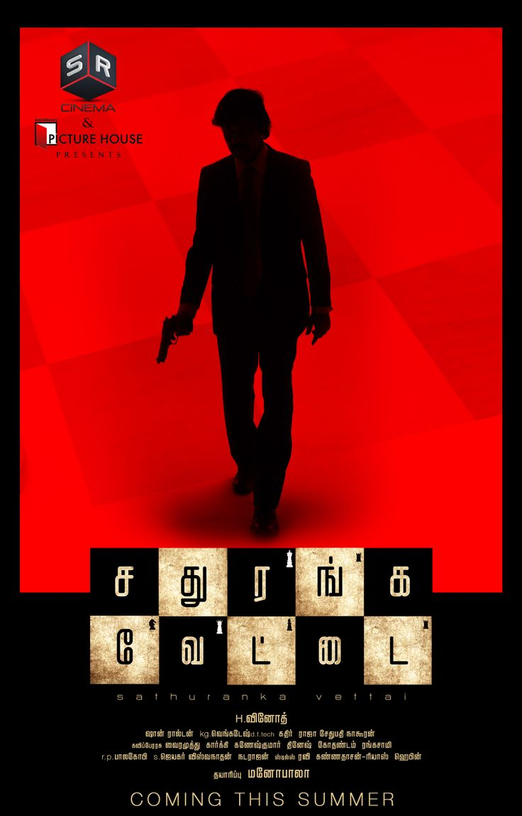 Electrifying and featuring cinematography for SATHURANGA VETTAI is done by K.G. Venkatesh and foot-tapping music composed by Sean Roldan...
