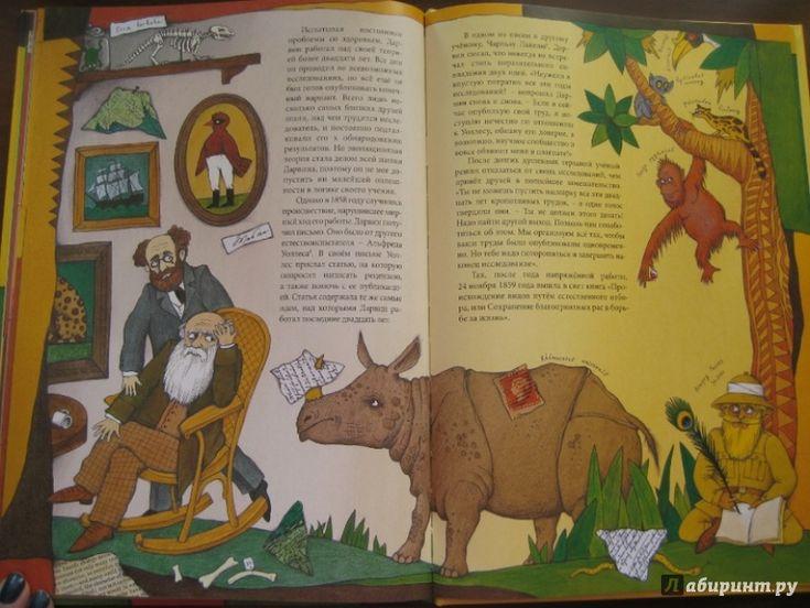 Иллюстрация 17 из 30 для Чарльз Дарвин - Ли-Юнь Инь | Лабиринт - книги. Источник: Никoль