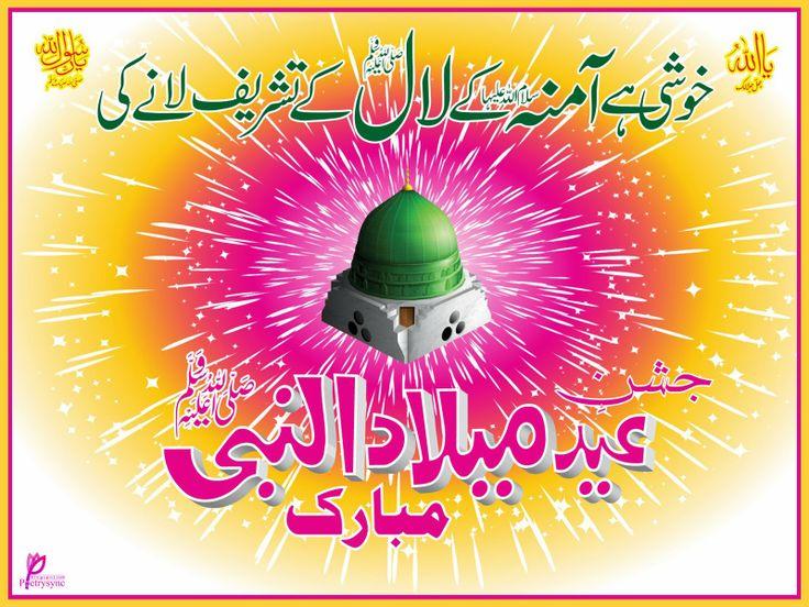 12 Rabi-ul-Awal Jashn-e-Eid Milad-un-Nabi Mubarak Milad-e-Mustafa PBUH Wishes and Greetings Happy Milad-e-MOHAMMAD MUSTAFA SAWW Wallpaper Yo...