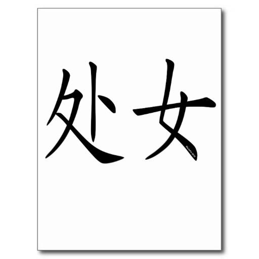 Virgo Chinese Symbol Postcard | Virgo symbol, Virgo and ...
