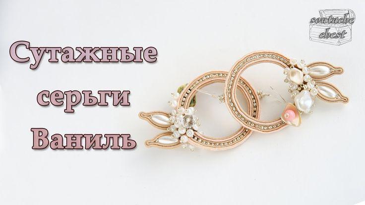 Как сделать серьги-кольца из сутажа // How to make earrings rings of a s...