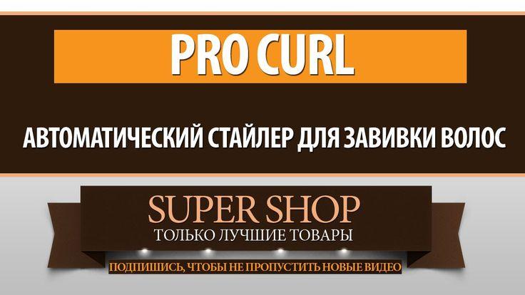 Pro Curl   Автоматический стайлер для завивки волос Babyliss