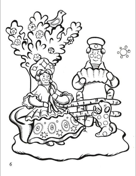 русский народный фольклор картинки раскраски кадре возлюбленной актер
