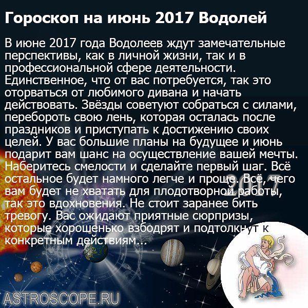 Гороскоп похудения 2017