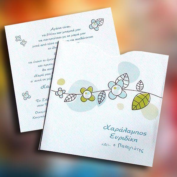 Τετράγωνο προσκλητήριο για Γάμο & Βάπτιση φτιαγμένο από Λευκό γκοφρέ ματ Ιταλικό χαρτί (τύπου Κανσόν) στα 220 γρ. prosklitirio-eshop