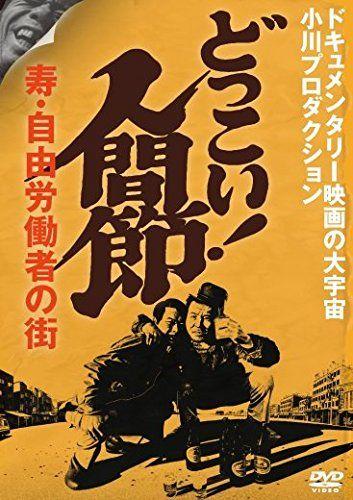 どっこい! 人間節 寿・自由労働者の街 [DVD] ディメンション https://www.amazon.co.jp/dp/B01EMH0OMA/ref=cm_sw_r_pi_dp_.8FAxbV8BV1TY