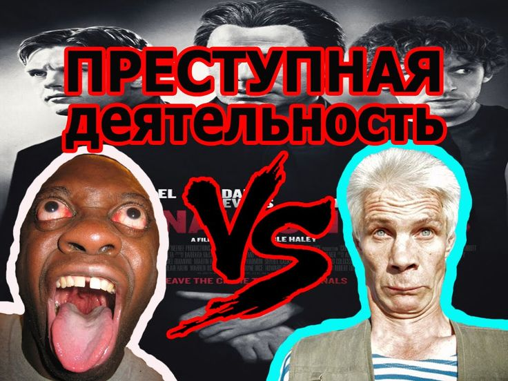 Преступная деятельность - русский трейлер - пародия