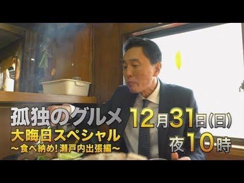 12月31日(日)夜10時放送 孤独のグルメ 大晦日スペシャル~食べ納め!瀬戸内出張編~ - YouTube