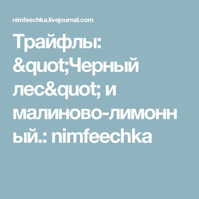 """Трайфлы: """"Черный лес"""" и малиново-лимонный.: nimfeechka"""