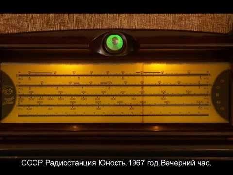 1967 год.Радиостанция Юность.Вечерний час.