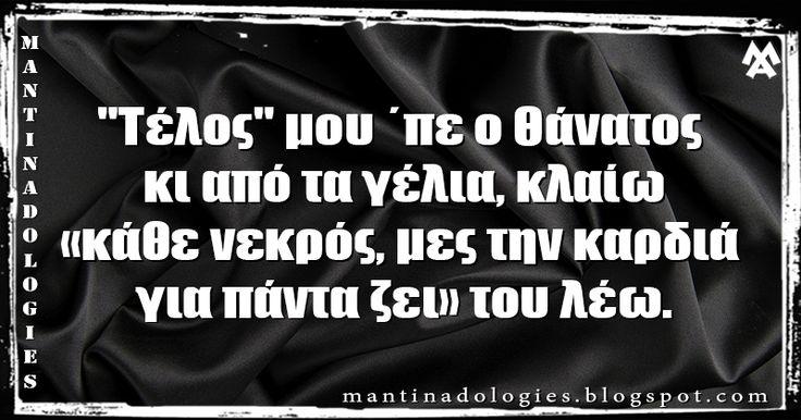 http://mantinadologies.blogspot.com/2016/05/mantinades-telos-moy-pe-o-thanatos-ki-apo-ta-gelia-klaio.html #mantinades #mantinada #crete #μαντιναδες #μαντιναδα #κρητη