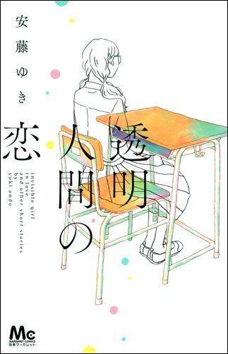 透明人間の恋 (マーガレットコミックス) 安藤 ゆき    #明朝