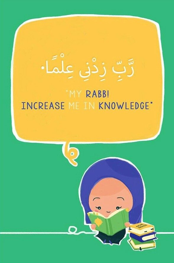 Du'a for knowledge Sponsor a poor child learn Quran with $10, go to FundRaising http://www.ummaland.com/s/hpnd2z