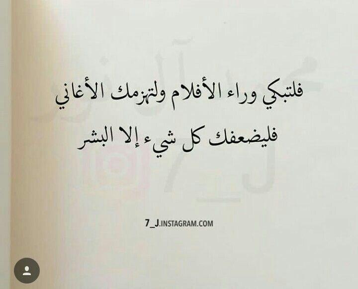 إلا البشر Quotations Photo Quotes Deep Words