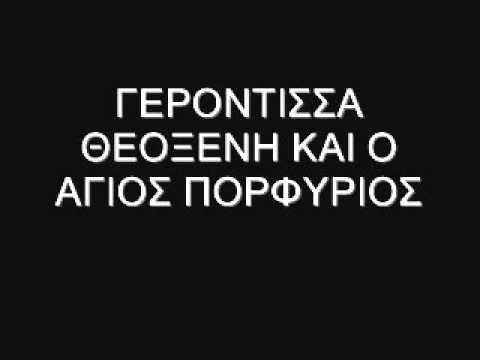 ΓΕΡΟΝΤΙΣΣΑ ΘΕΟΞΕΝΗ ΚΑΙ Ο ΑΓΙΟΣ ΠΟΡΦΥΡΙΟΣ - YouTube