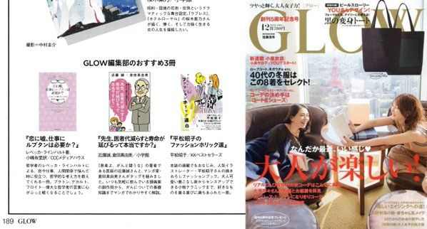 GLOW December 2015 recommend FASHION HOLIC WAY! Thank you very much GLOW♡