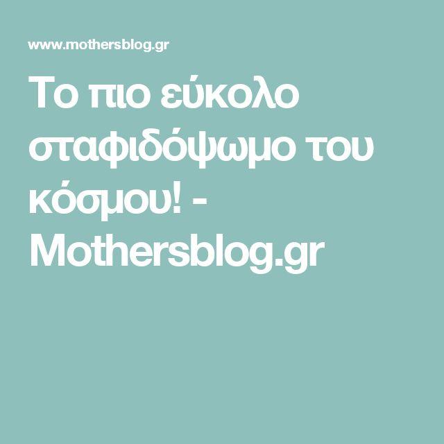 To πιο εύκολο σταφιδόψωμο του κόσμου! - Mothersblog.gr