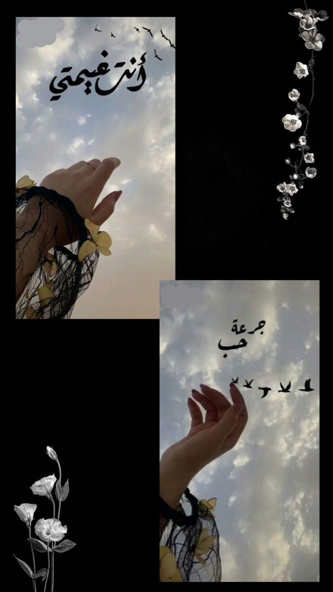 Pin By Zahraa On رمزيات Nature Aesthetic Art Morning Words