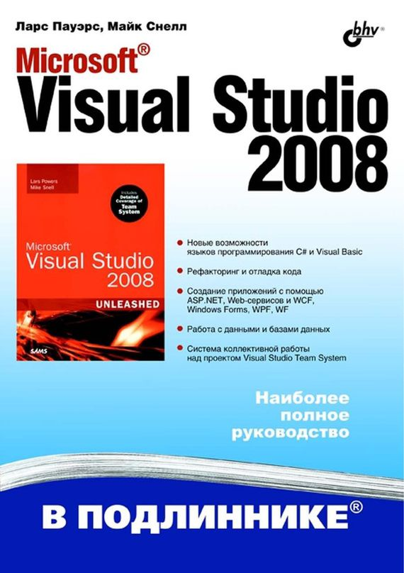 Microsoft Visual Studio 2008 #чтение, #детскиекниги, #любовныйроман, #юмор, #компьютеры, #приключения