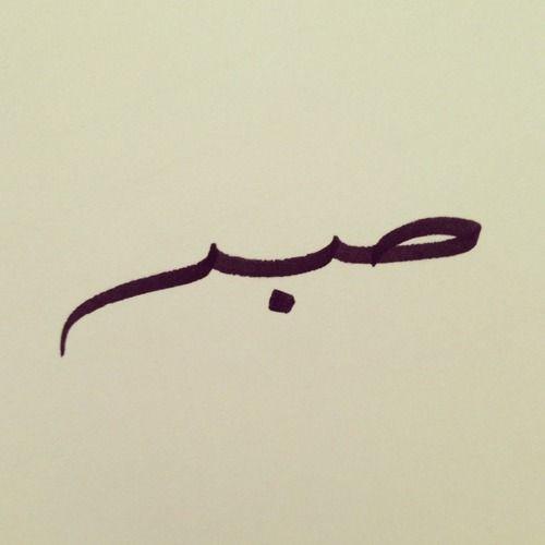 Sabr  ~  Patience