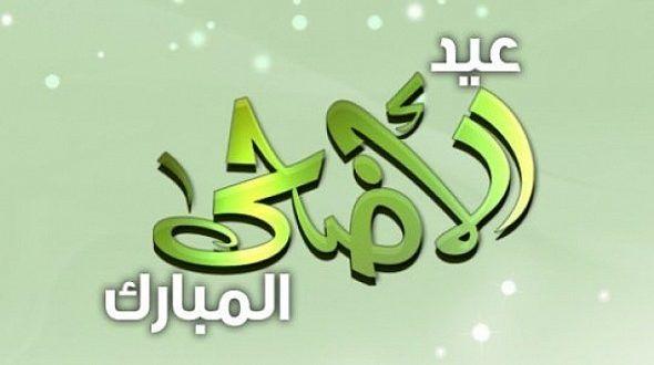 أرسل رسالة تهنئة بمناسبة عيد الأضحي الي اقاربك واصدقائك اون لاين مجانا Eid Ul Adha Greetings Cards