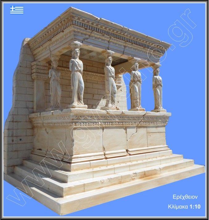 Ερέχθειο: Μακέτα από το www.gypsino.gr