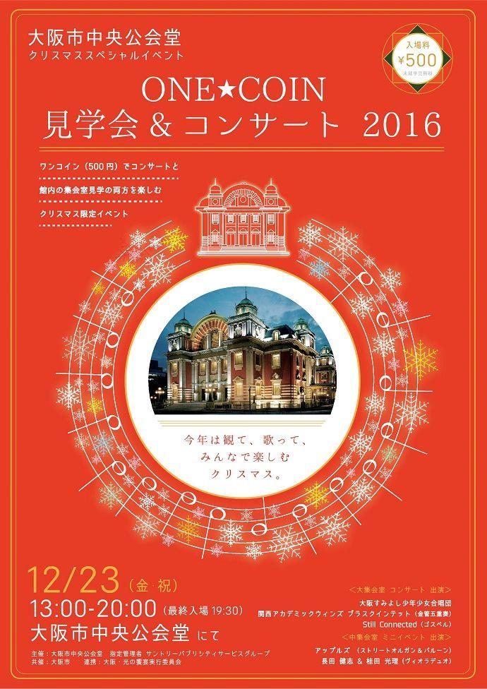 ONE★COIN 見学会&コンサート2016</font> <br>~観て、歌って、みんなで楽しむクリスマス~ |お知らせ|大阪市中央公会堂 OSAKA CENT,PUBLIC HALL 国指定重要文化財