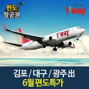 [김포/대구/광주]티웨이 6월 편도 특가 19,900원/1,489개