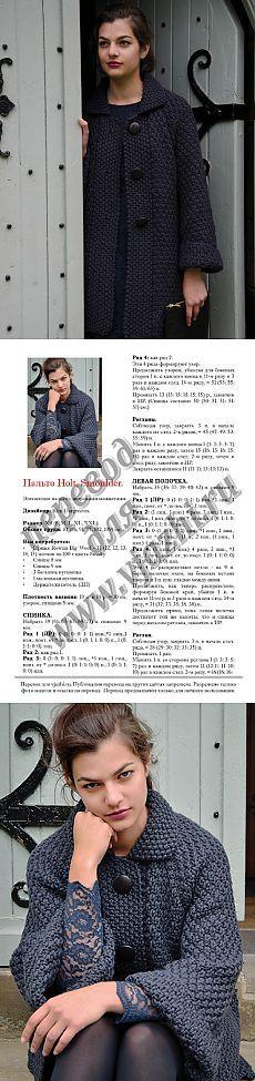 Вязание пальто спицами Holt, Smoulder.. Обсуждение на LiveInternet - Российский Сервис Онлайн-Дневников