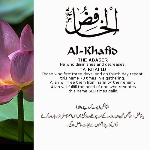 The 99 Beautiful Names of Allah with Urdu and English Meanings: 20- ALLAH names