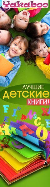 Лучшие детские книги - Клуб Экономный шопоголик - Купоны, акции, скидки. Новогодние и рождественские скидки