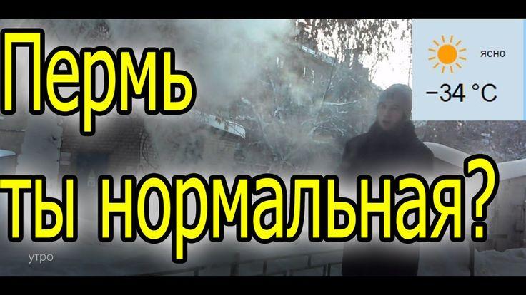 УТРО ПЕРМЬ -34 ГРАДУСА