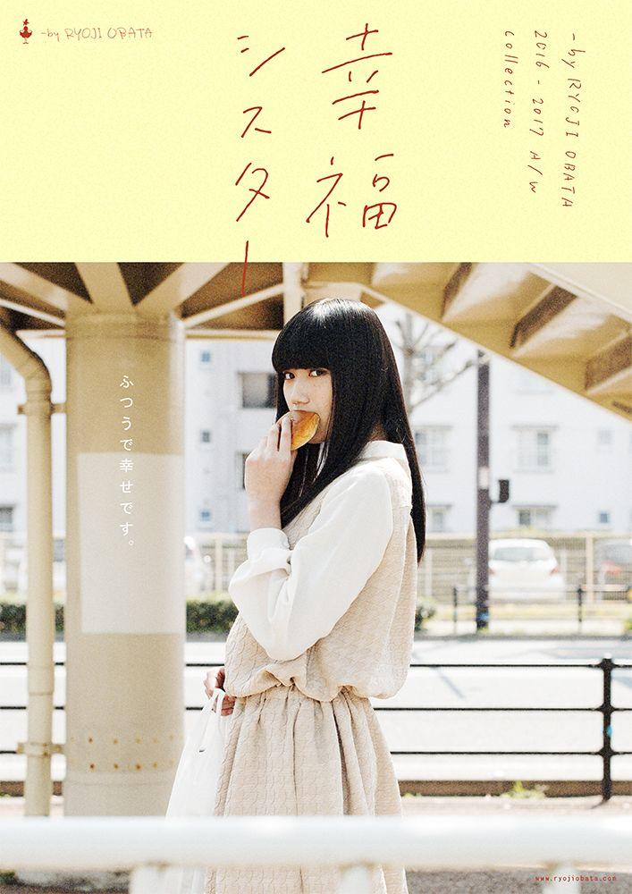 Ryoji Obata Collection - Yuta Fujii (Fujii Graphic), Tatsuya Ochi