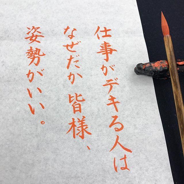 そう思うのは私だけ?? 皆様、常に前を見ているからかしら? #仕事 #デキる男 #デキる女 #姿勢 #仕事に対する姿勢 #も大事 #書 #書道 #毛筆 #朱墨 #手書き #手書きツイート #手書きツイートしてる人と繋がりたい #美文字 #美文字になりたい #calligraphy #japanesecalligraphy