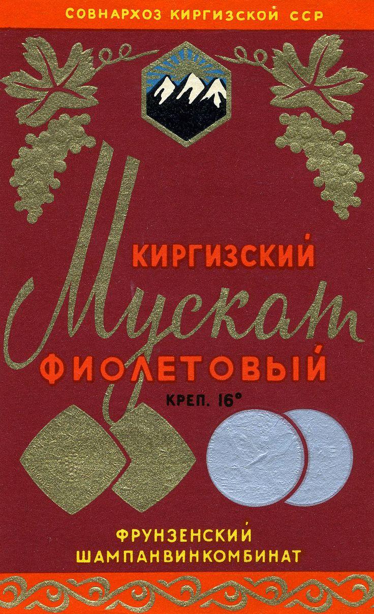 Soviet Wine Lable (note the 3 mountain picks!)